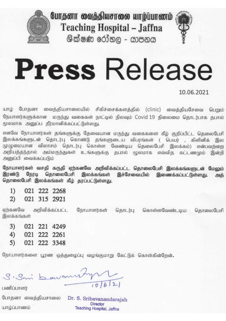 pearlonenews jaffana hospital press release