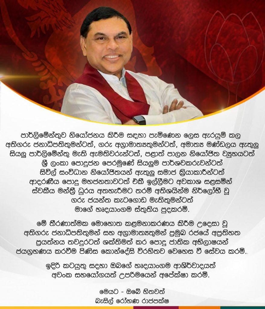 pearlonenews பஸில் ராஜபக்ஷ இன்று வெளியிட்ட அதிரடி அறிவிப்பு
